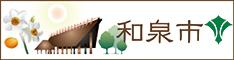 和泉市ホームページ 「トカイナカ」で子育てしやすいまち